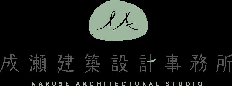 成瀬建築設計事務所